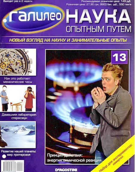 Галілео. Наука дослідним шляхом. №13 (2011)